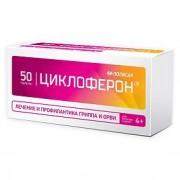 Cycloferon (Meglumine acridonacetates) 0,15 N50