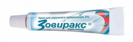 Zovirax 5% Cream 5g